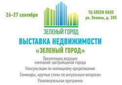 Зеленый город в Кирове