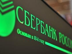 «Сбербанк» объявил о снижении ставок